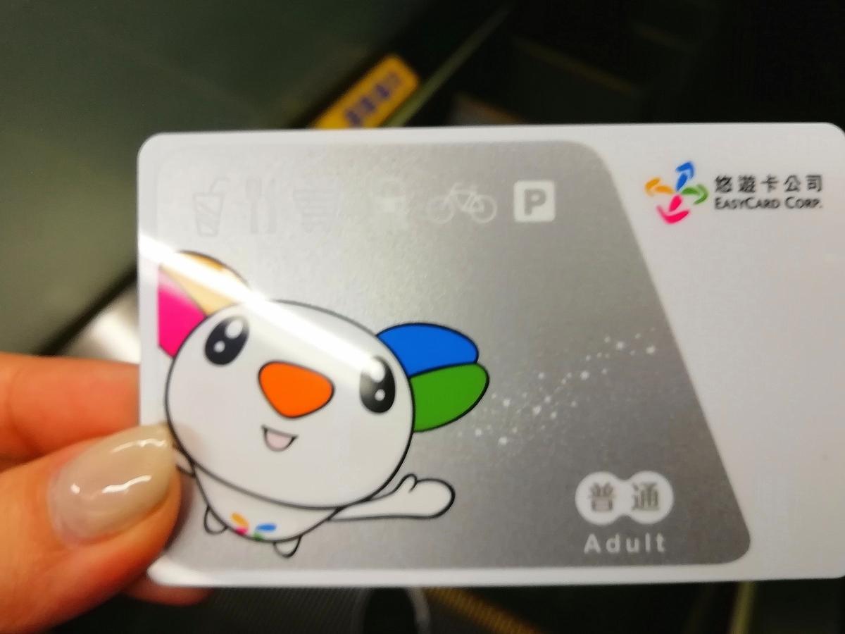 Easy Card(悠遊カード)