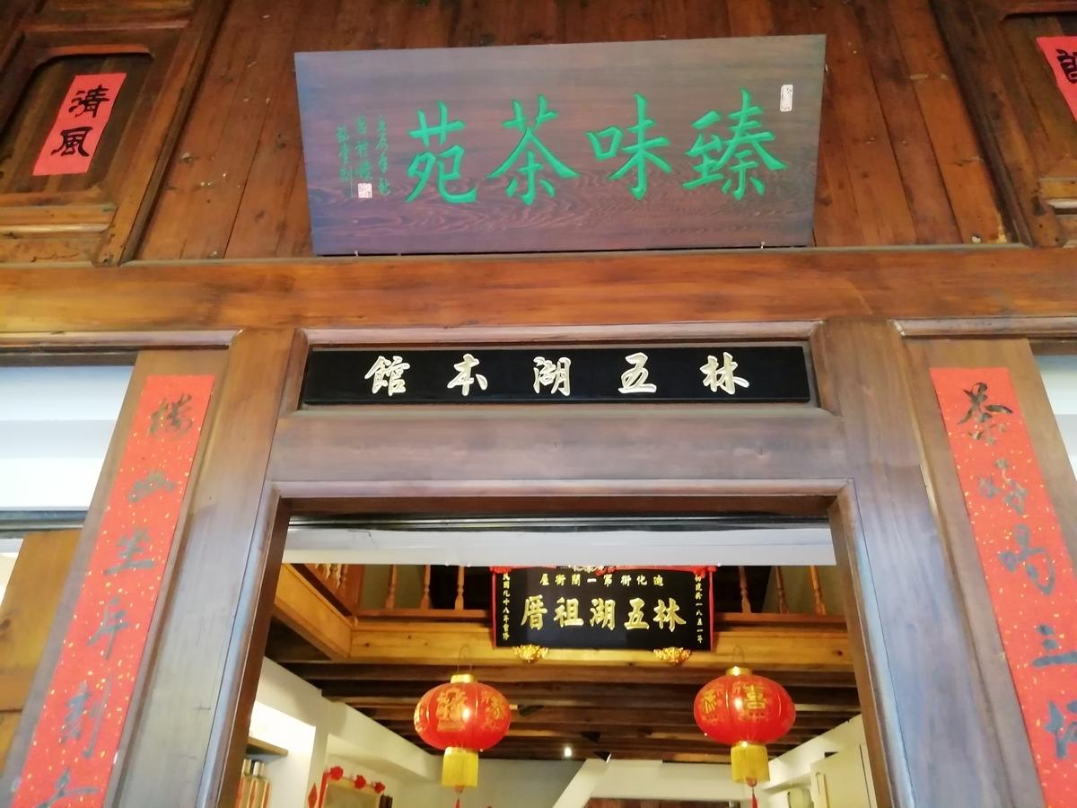 台湾茶専門店 臻味茶苑