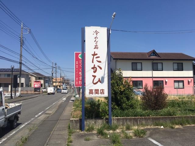 たかひ高関店