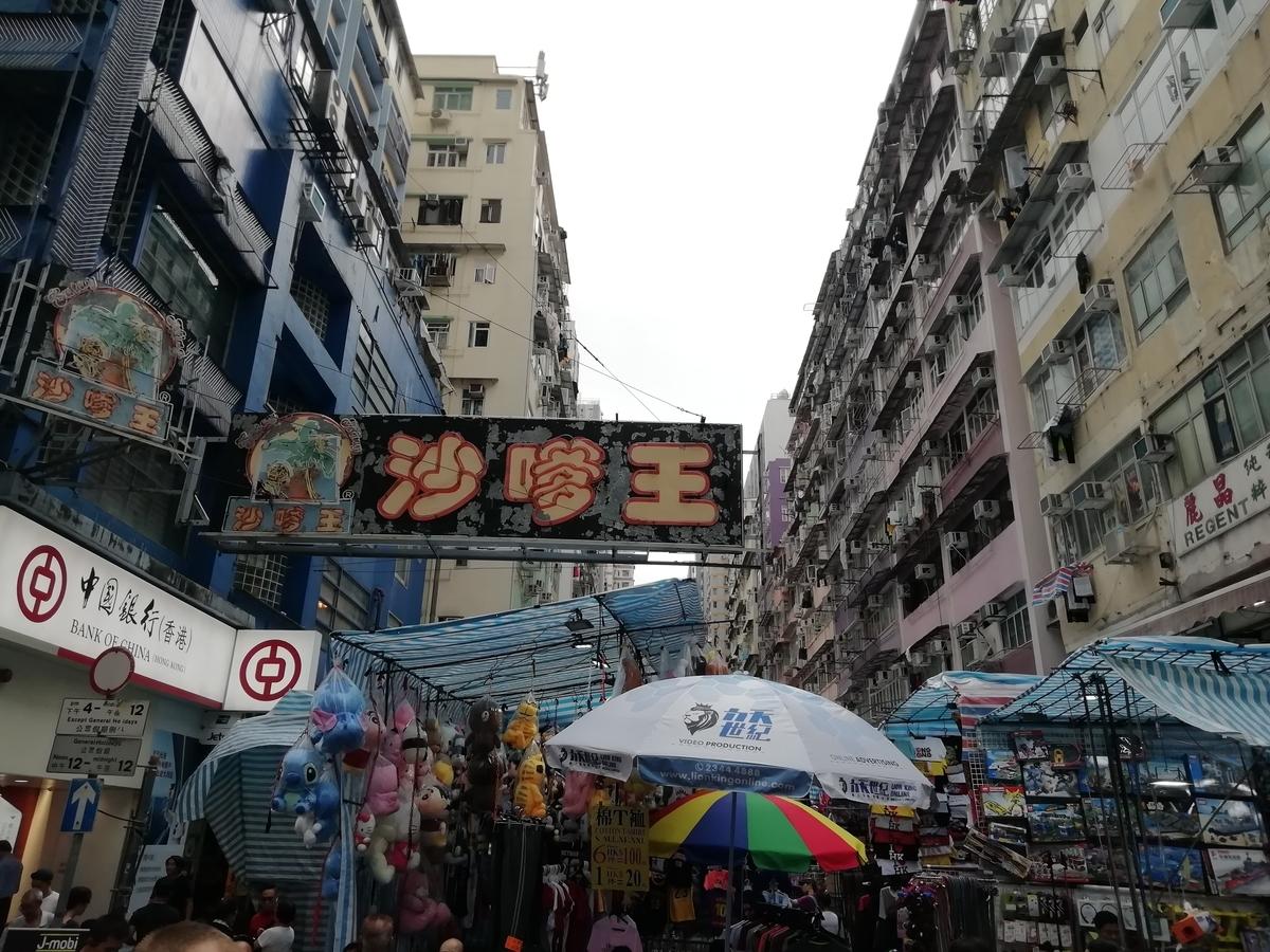 香港・女人街の雑多さが好きです