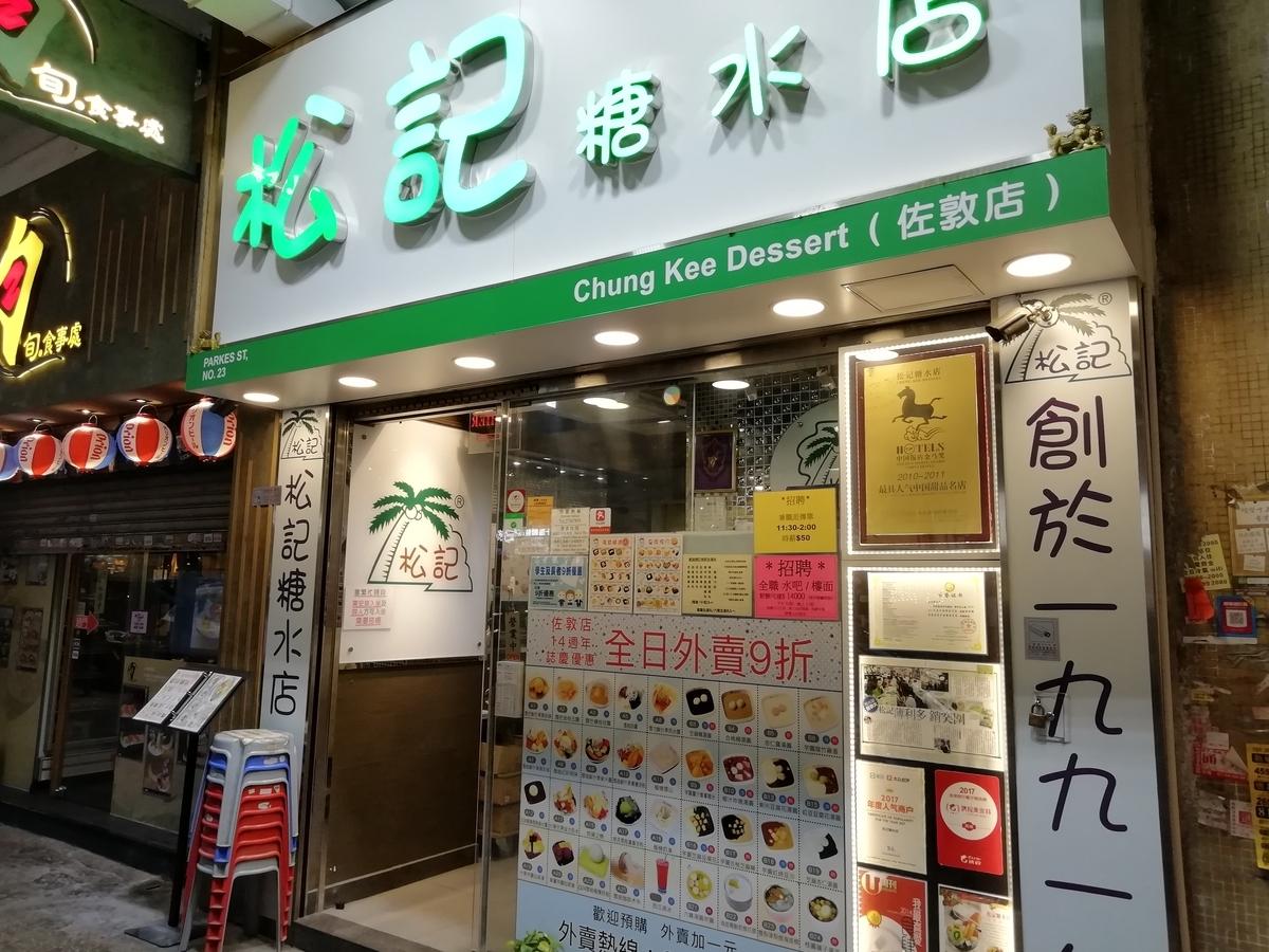 松記糖水店(佐敦分店)