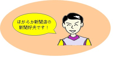 f:id:shinbun-kenkyuujo:20200728091840j:plain