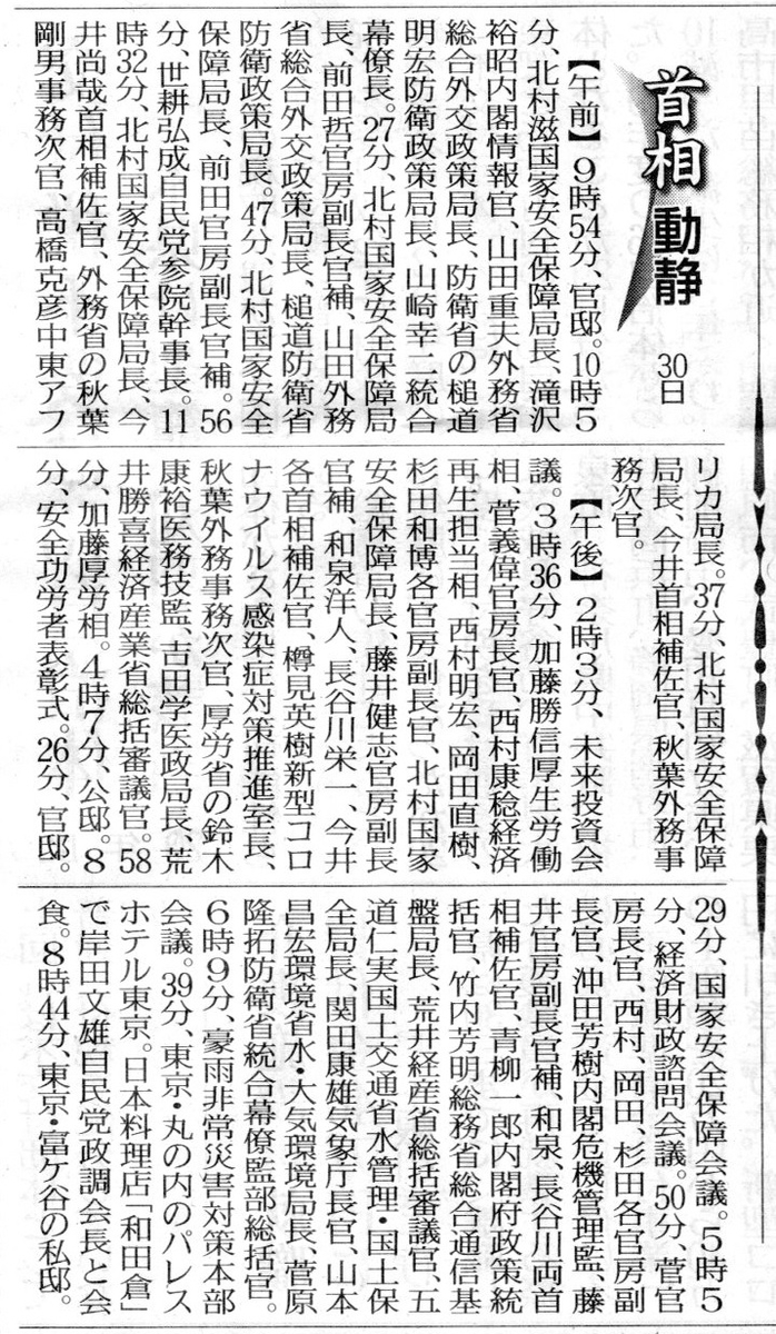 f:id:shinbun-kenkyuujo:20200731084757j:plain