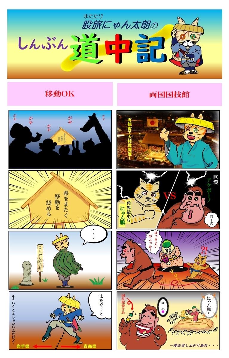 f:id:shinbun-kenkyuujo:20200801183205j:plain