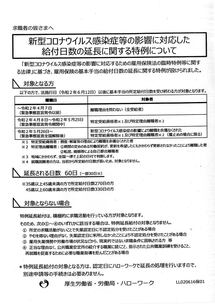f:id:shinbun-kenkyuujo:20200803111415j:plain