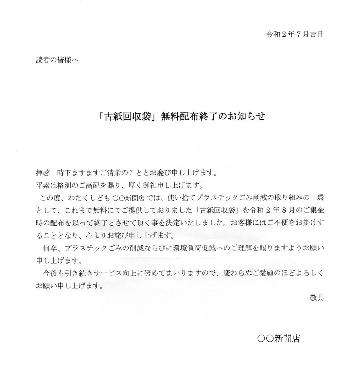 f:id:shinbun-kenkyuujo:20200806105358j:plain