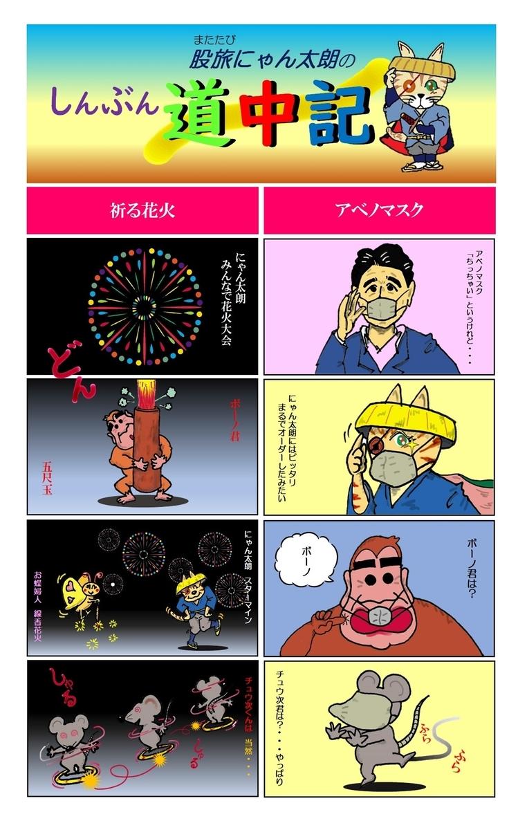 f:id:shinbun-kenkyuujo:20200811075953j:plain