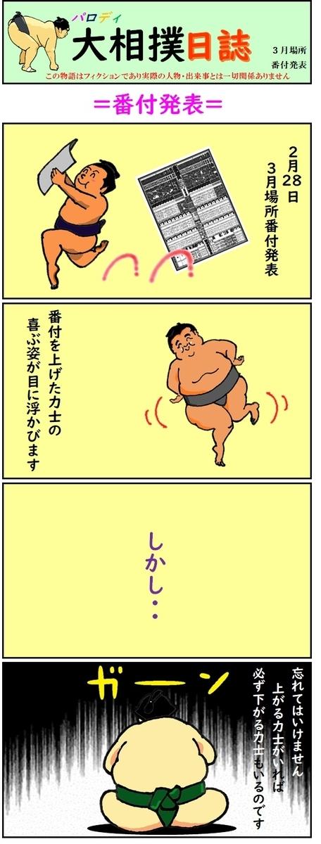 f:id:shinbun-kenkyuujo:20210406001427j:plain