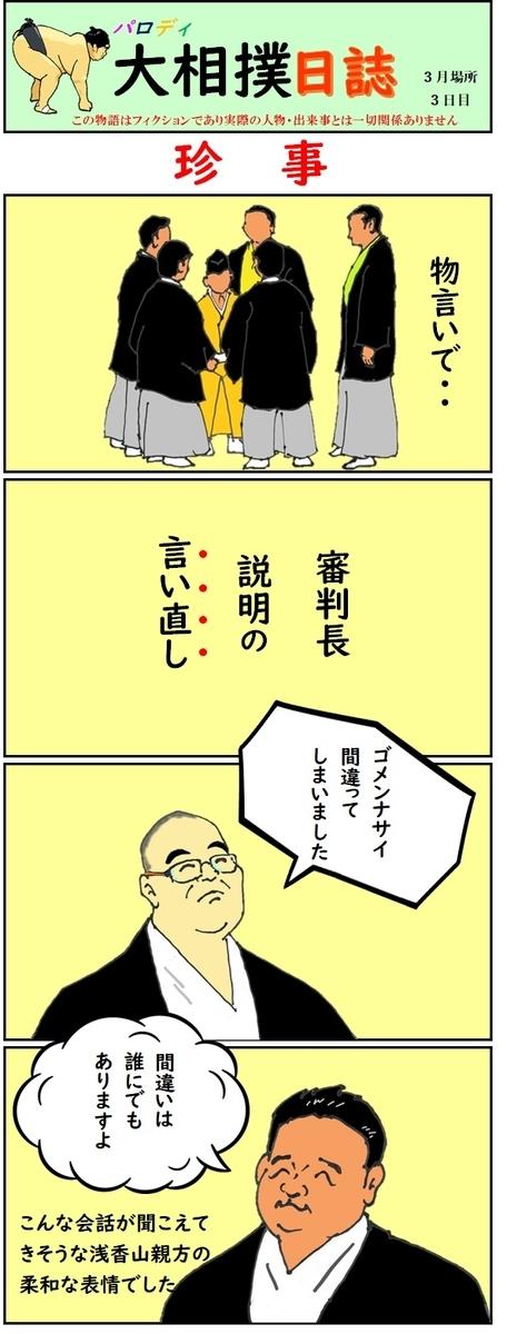 f:id:shinbun-kenkyuujo:20210406001513j:plain