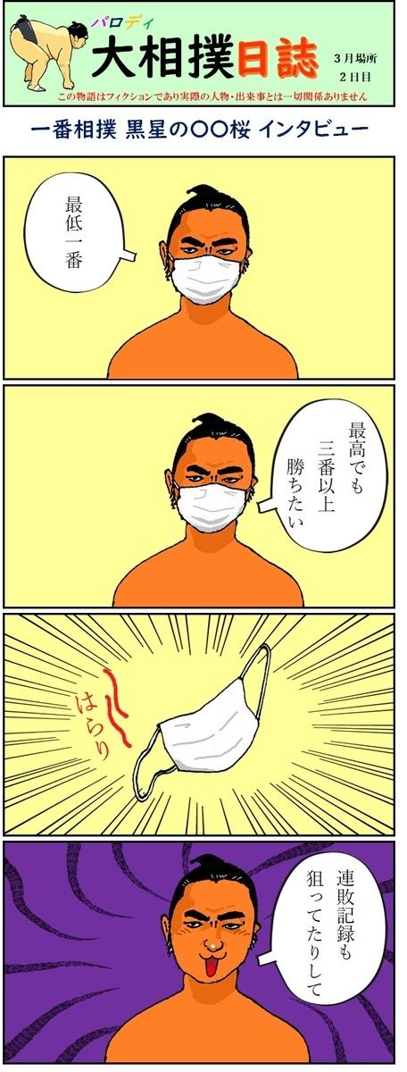 f:id:shinbun-kenkyuujo:20210406001533j:plain