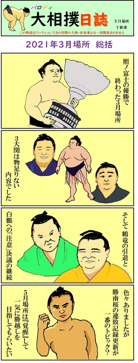 f:id:shinbun-kenkyuujo:20210406001552j:plain