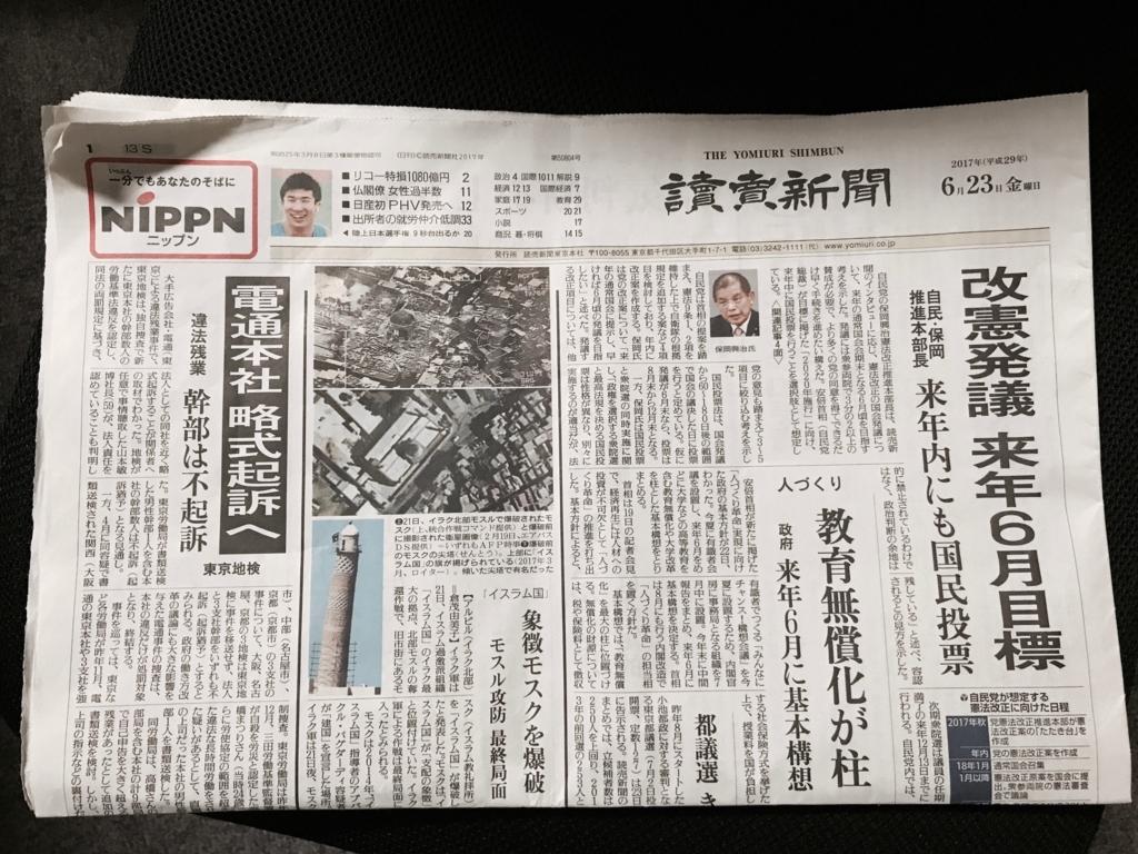 2017年6月23日(金曜日)読売新...