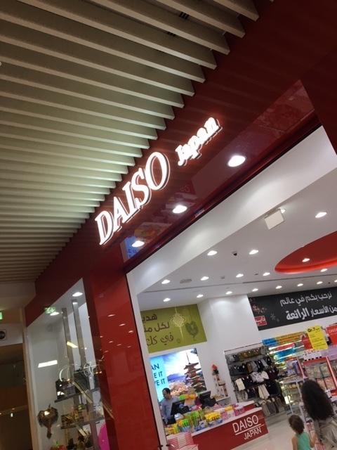 カタールのショッピングモール内のダイソー
