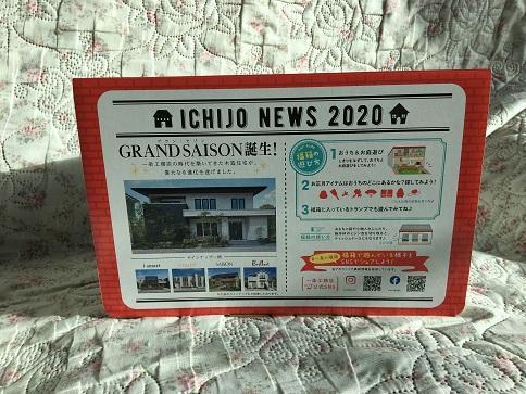f:id:shinchan-papa:20200114230259j:plain