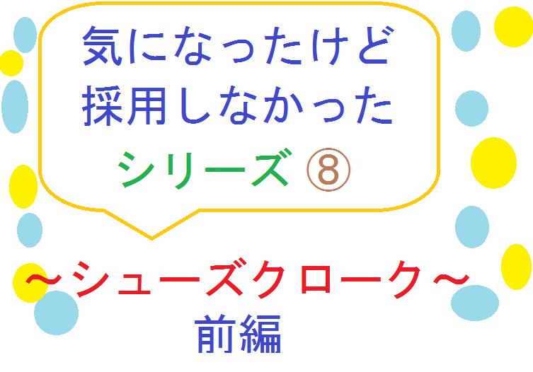 f:id:shinchan-papa:20200729235536p:plain