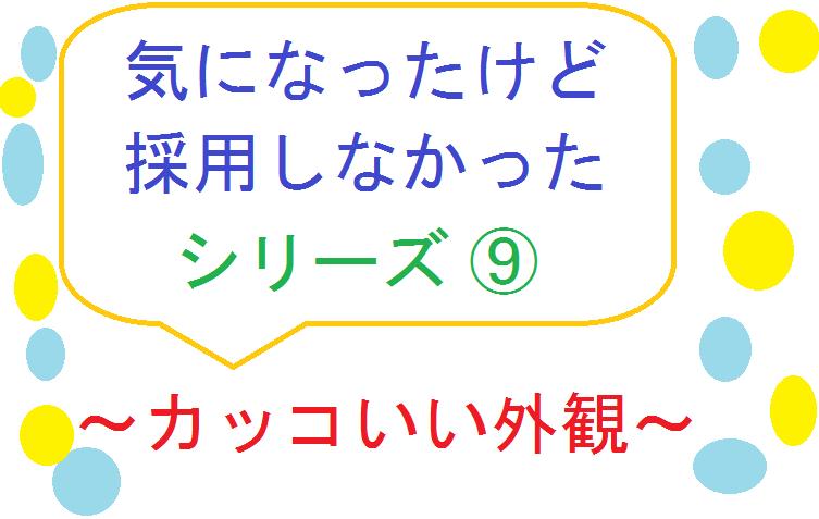 f:id:shinchan-papa:20200803003234p:plain