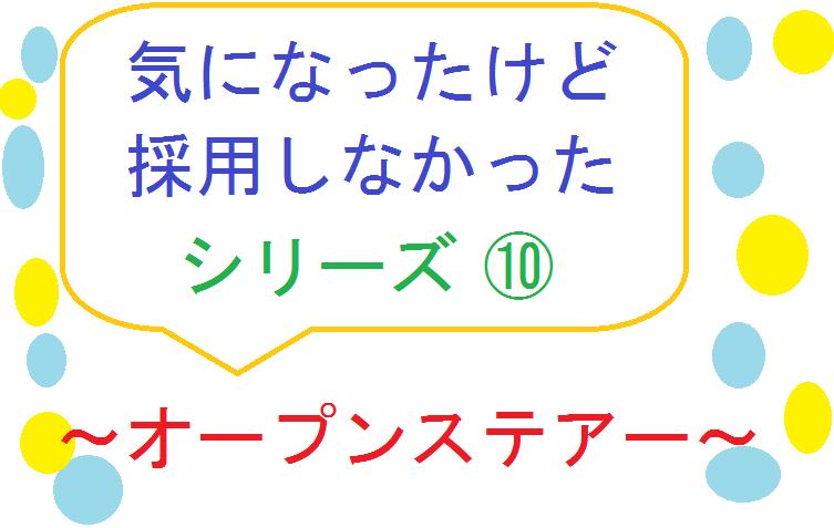 f:id:shinchan-papa:20200806234504p:plain