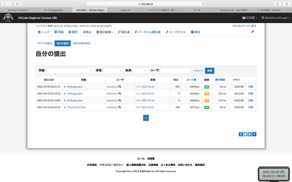 f:id:shinchan03:20210405211840p:plain