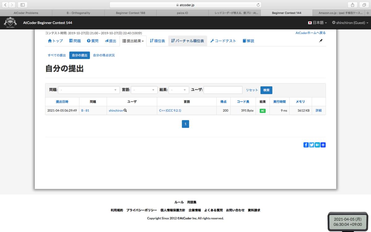 f:id:shinchan03:20210405211855p:plain