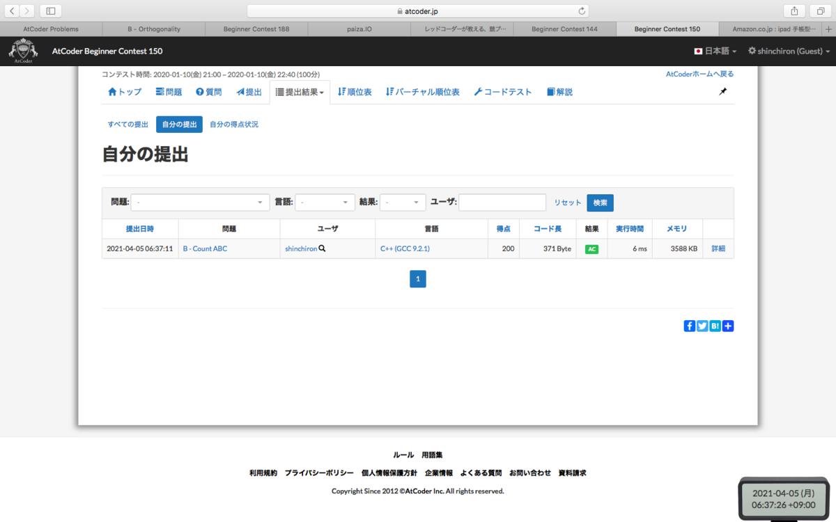 f:id:shinchan03:20210405211926p:plain