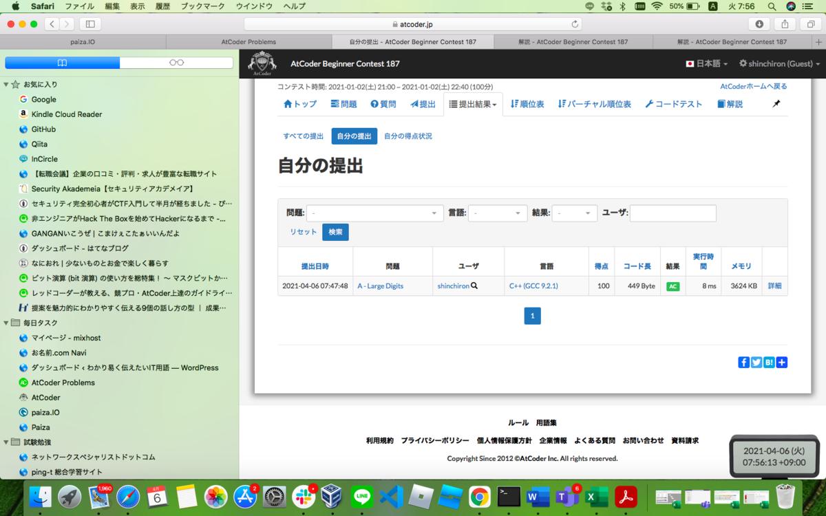 f:id:shinchan03:20210406221307p:plain
