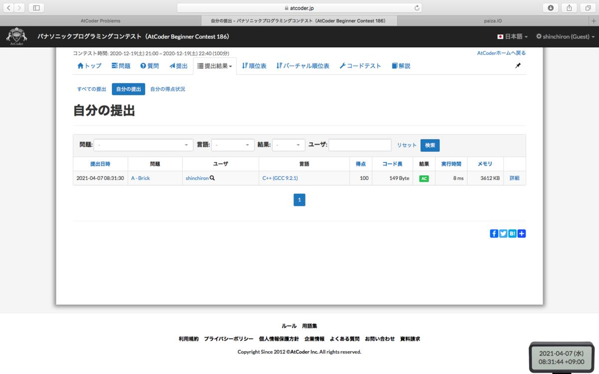 f:id:shinchan03:20210407230728p:plain