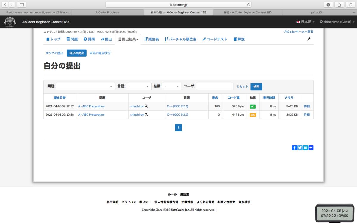 f:id:shinchan03:20210408210529p:plain
