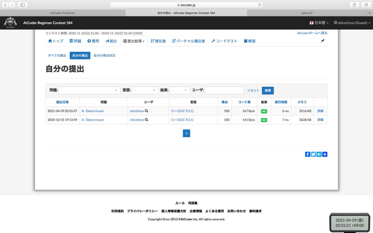 f:id:shinchan03:20210409205558p:plain