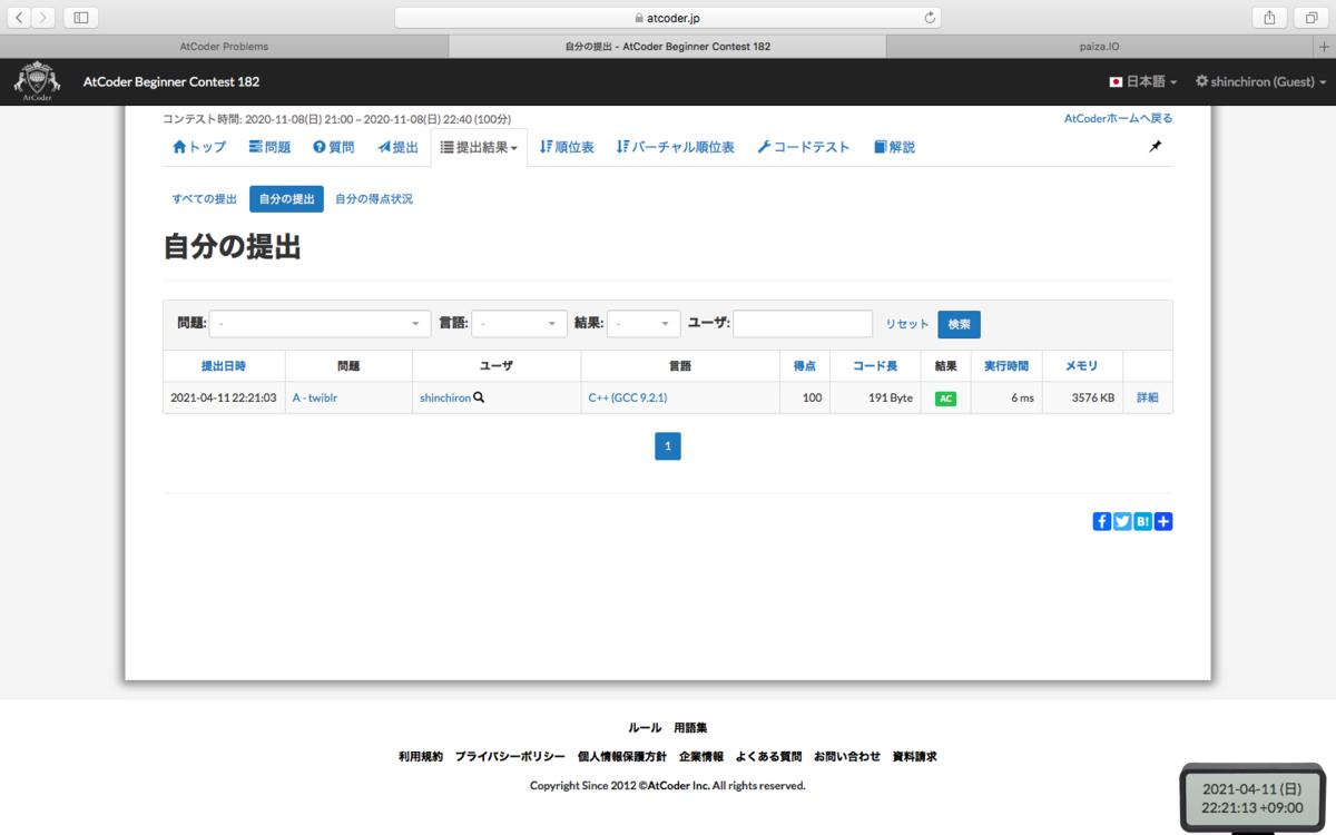 f:id:shinchan03:20210411222253p:plain