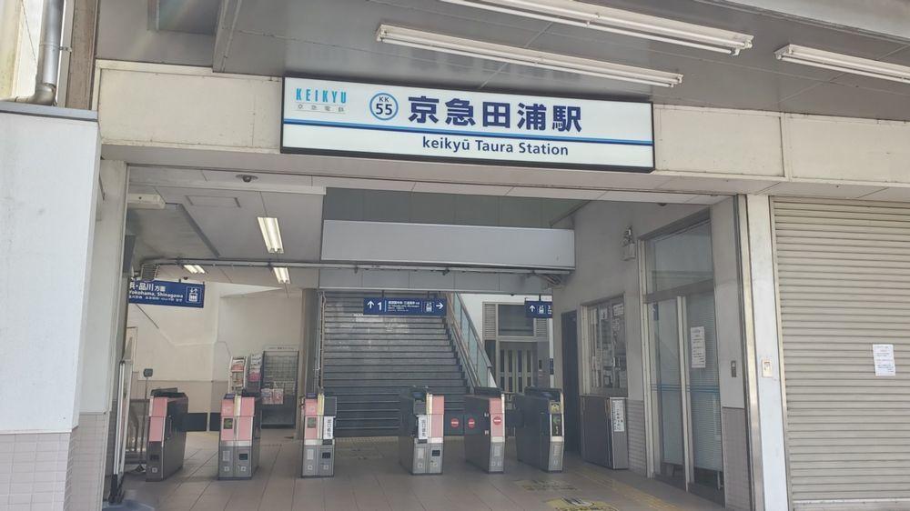 京急田浦駅改札口
