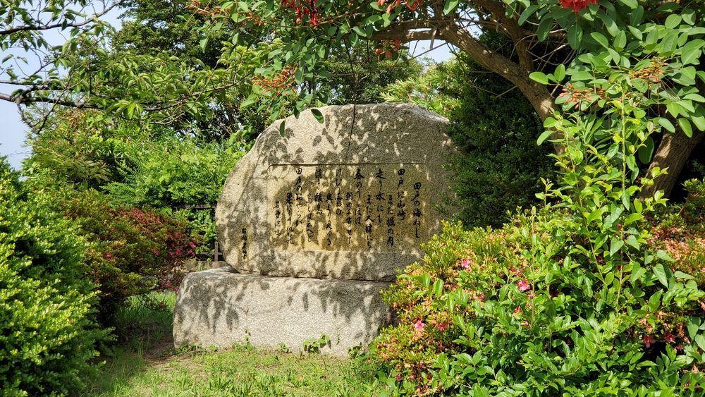 中央公園にある石碑