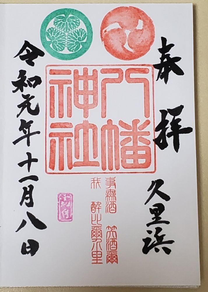 久里浜八幡神社の御朱印
