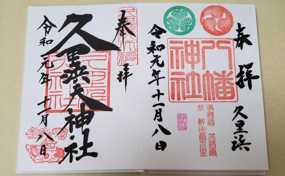 久里浜八幡神社と久里浜天神社の御朱印
