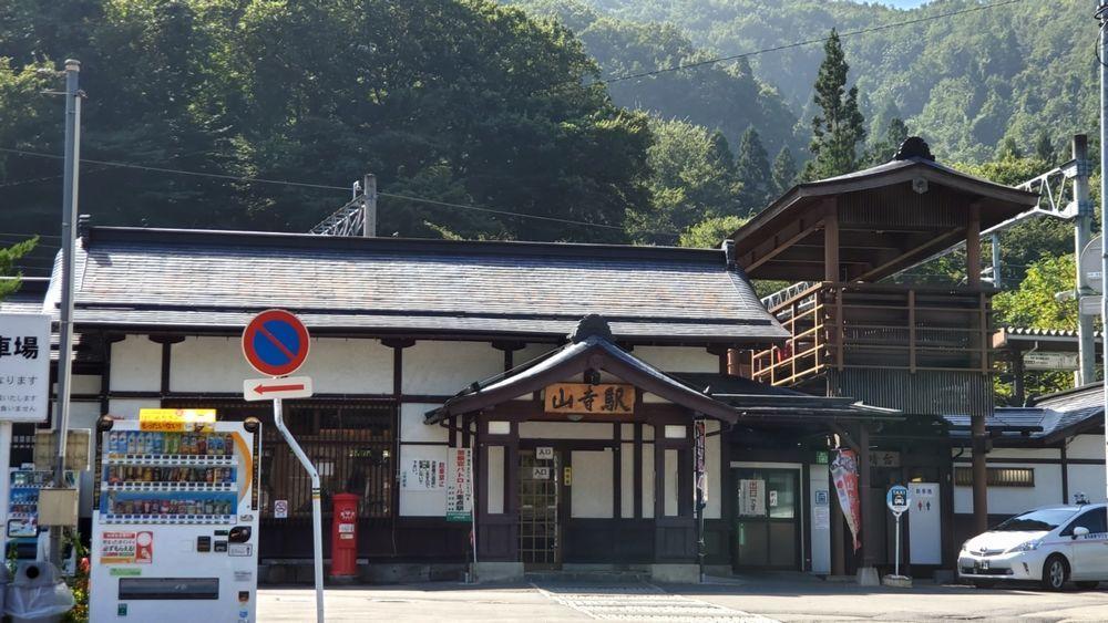 山寺駅の駅舎