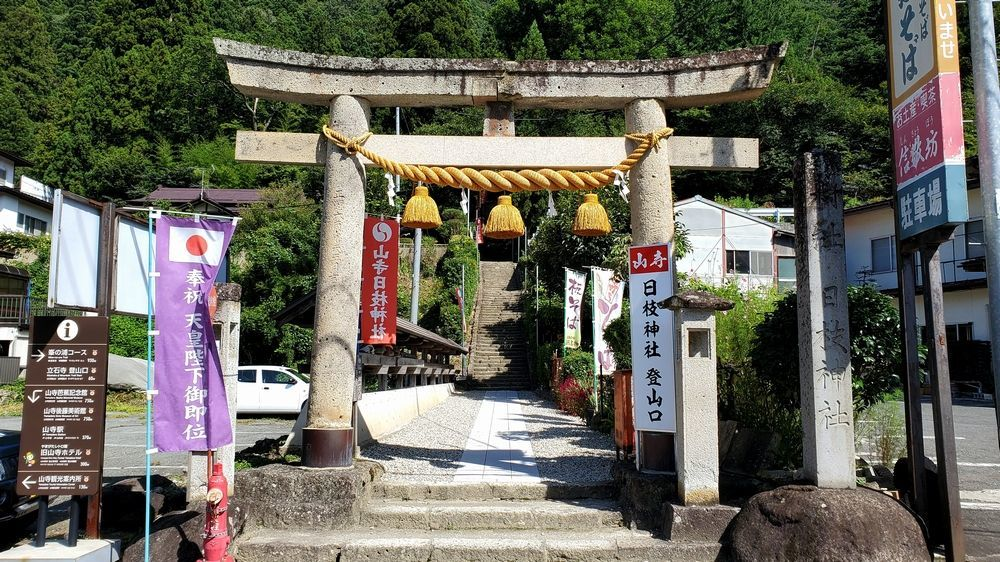 山寺日枝神社の鳥居