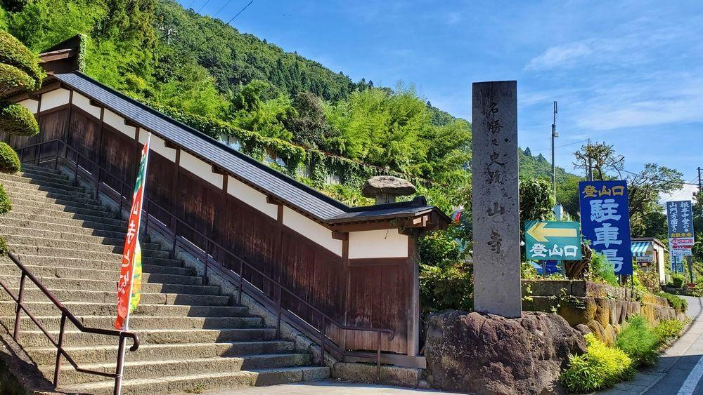 立石寺登山口