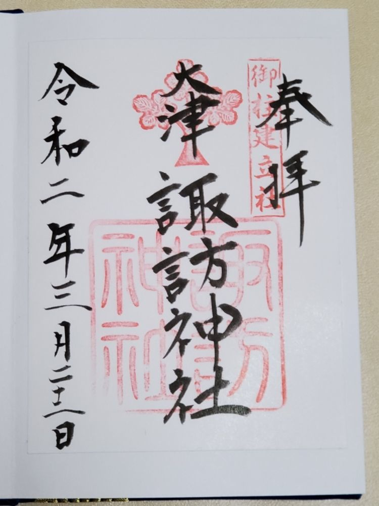 大津諏訪神社の御朱印