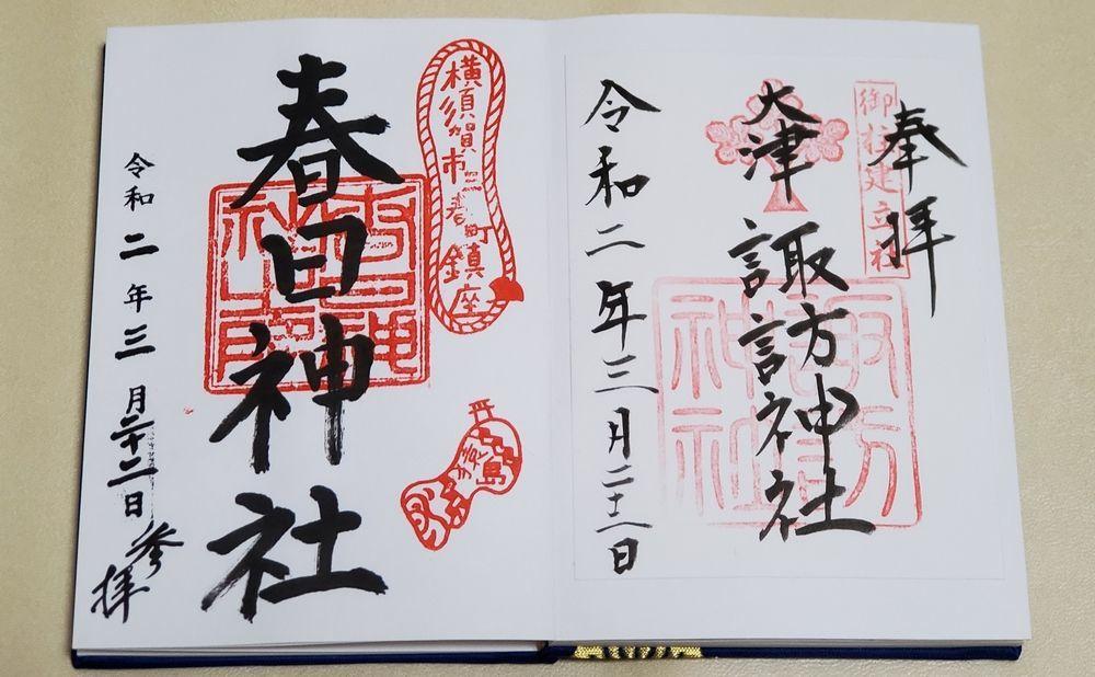 大津諏訪神社と春日神社の御朱印