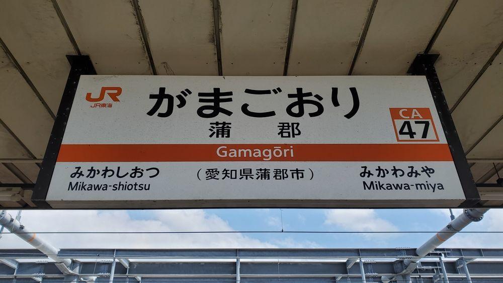 蒲郡駅の駅名標