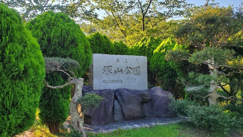 塚山公園・記念碑