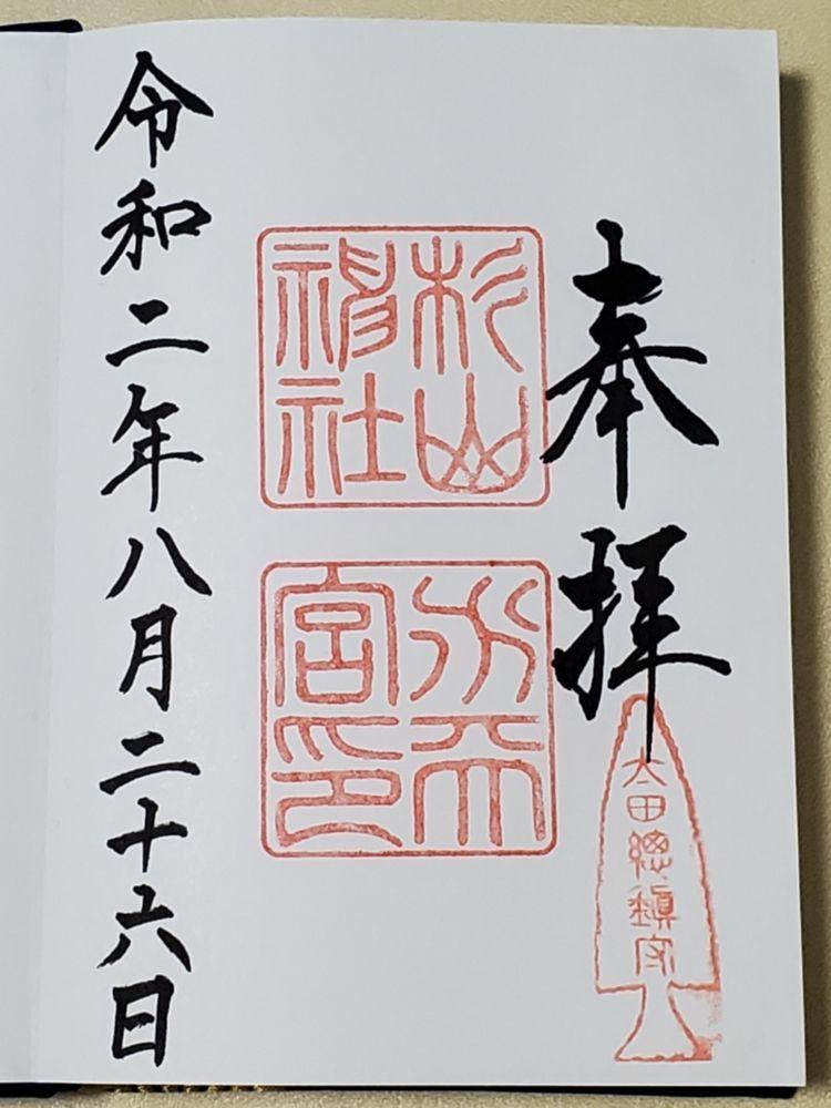 杉山神社・横浜水天宮の御朱印