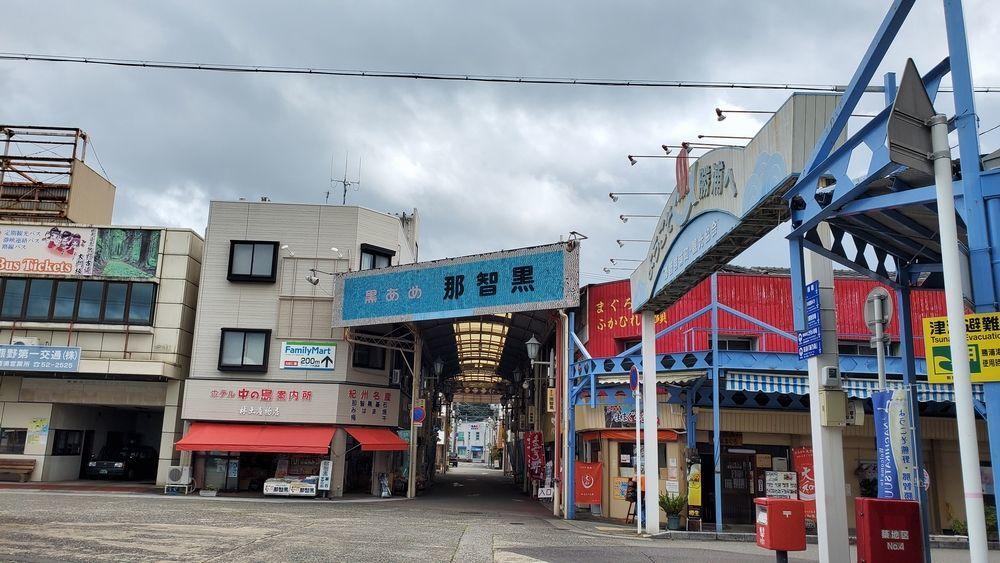 紀伊勝浦駅周辺