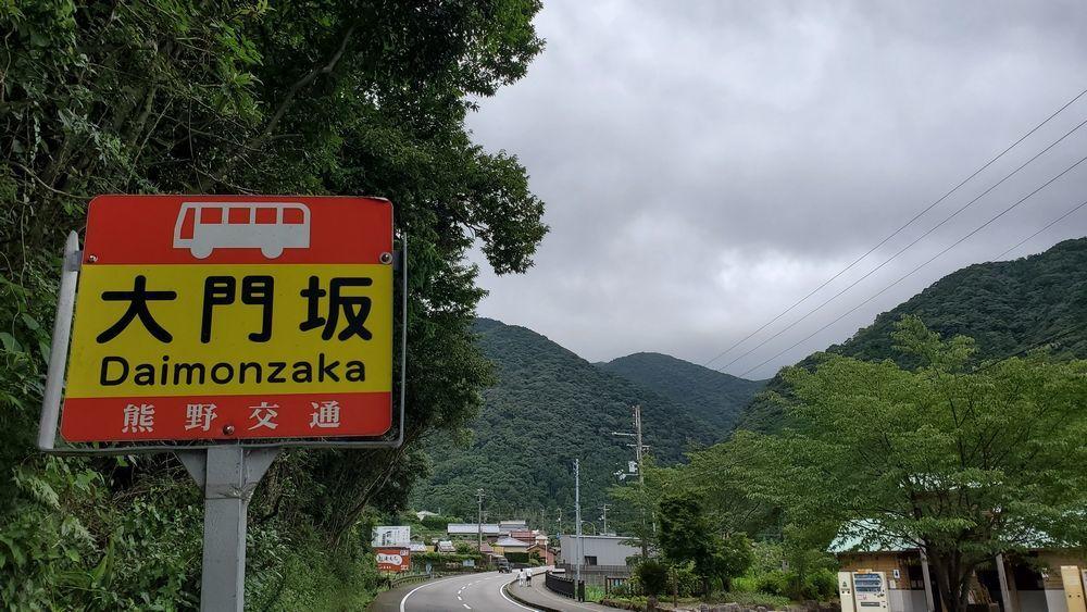 大門坂バス停