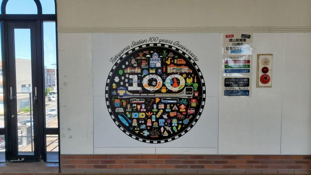 JR館山駅開業100周年記念ロゴ