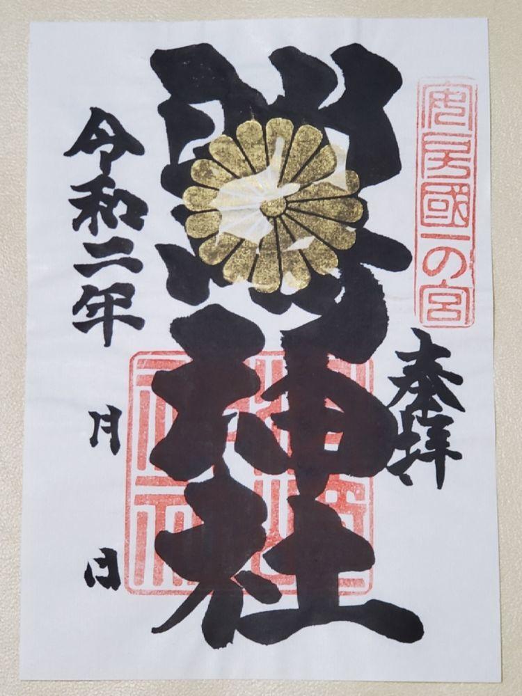 洲崎神社・御朱印