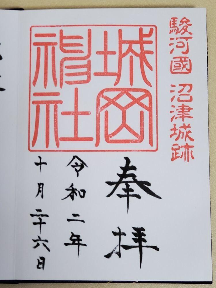 城岡神社の御朱印