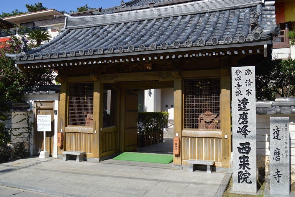 西来院・達磨寺