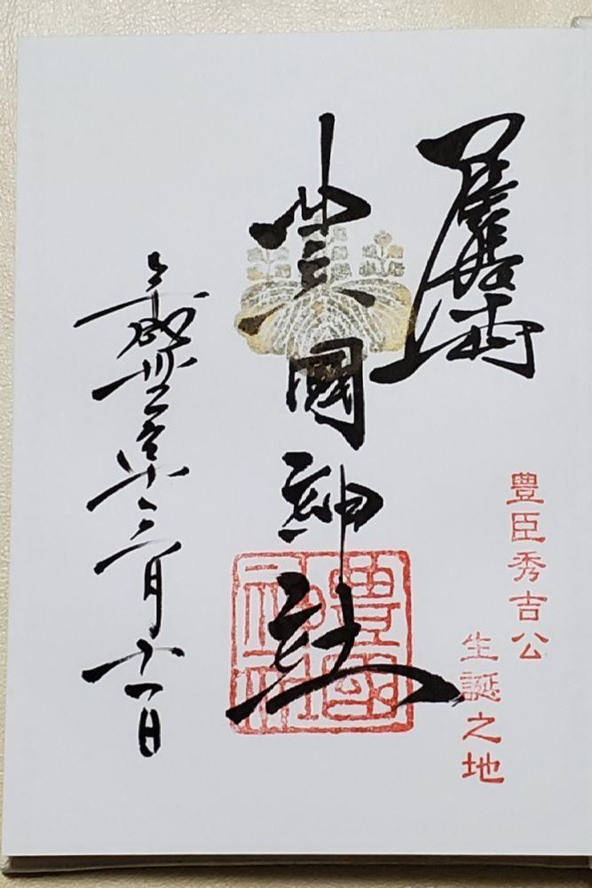 豊国神社の御朱印