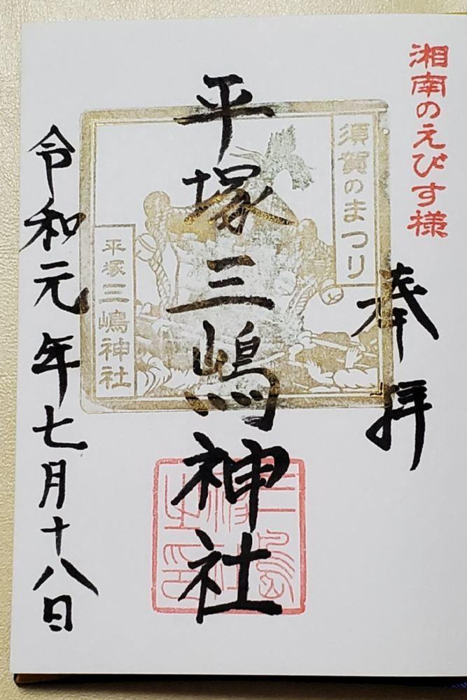 平塚三嶋神社 御朱印