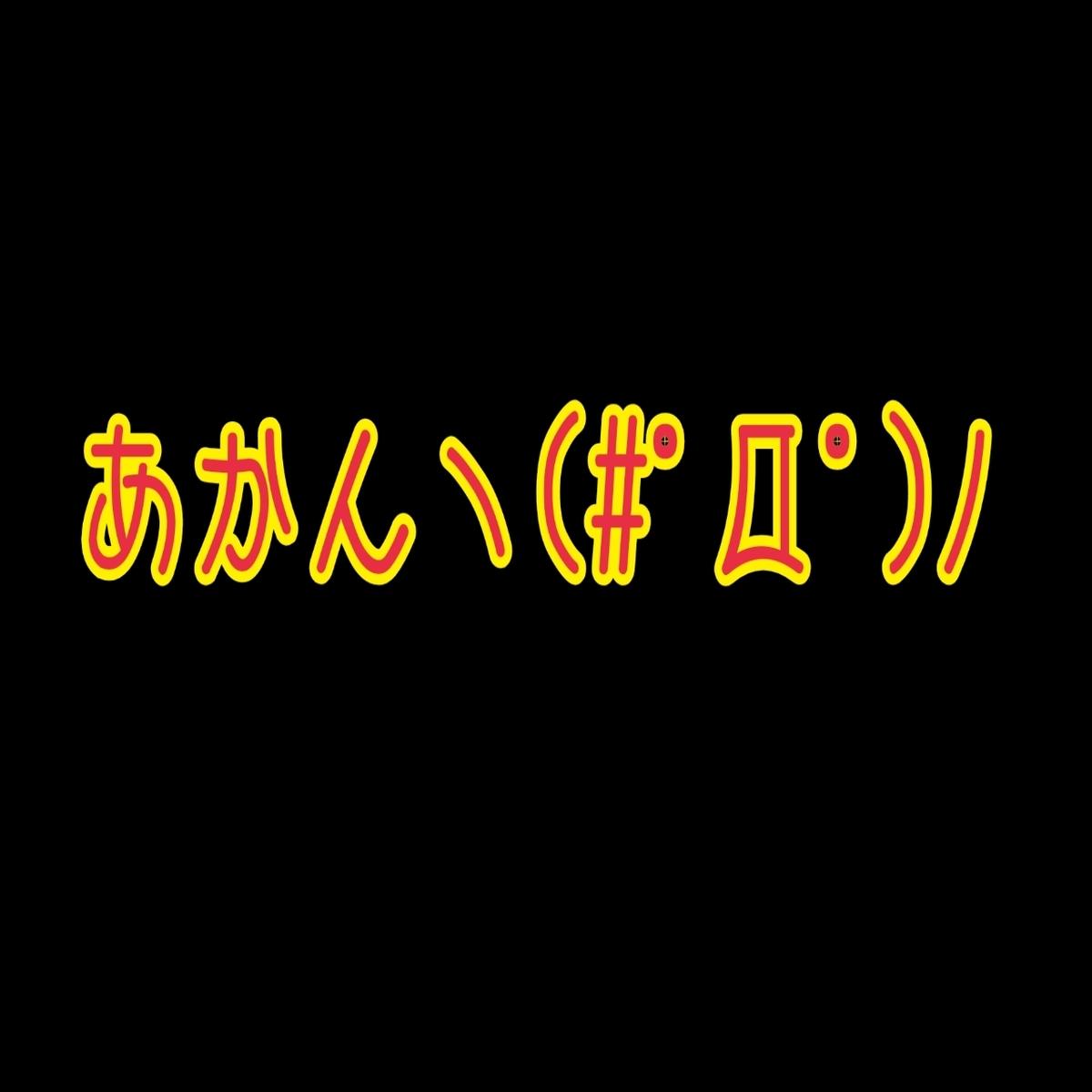 f:id:shinchinotjou:20191119142445j:plain